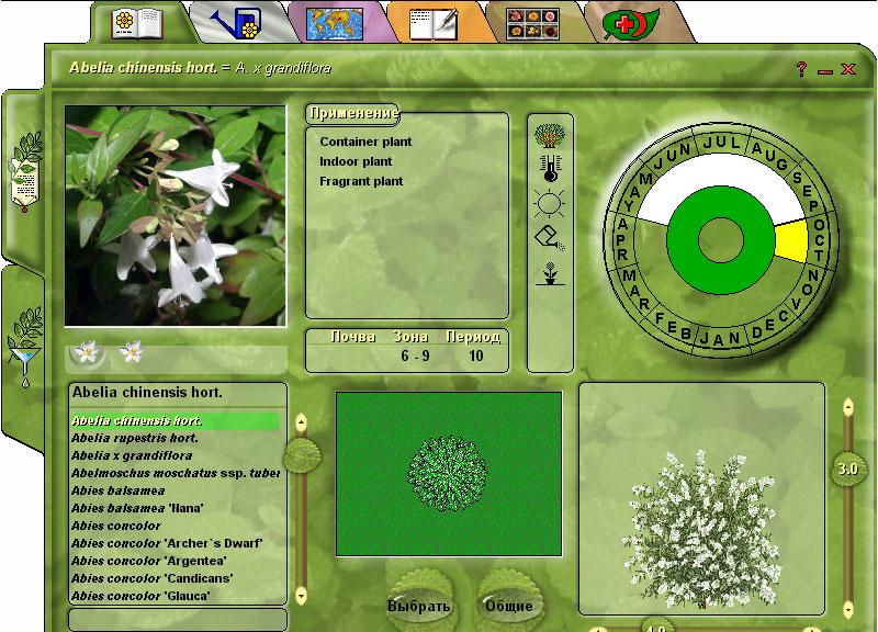 komputerni_programi_dlya_proektyvannya_landshafty_7.jpg