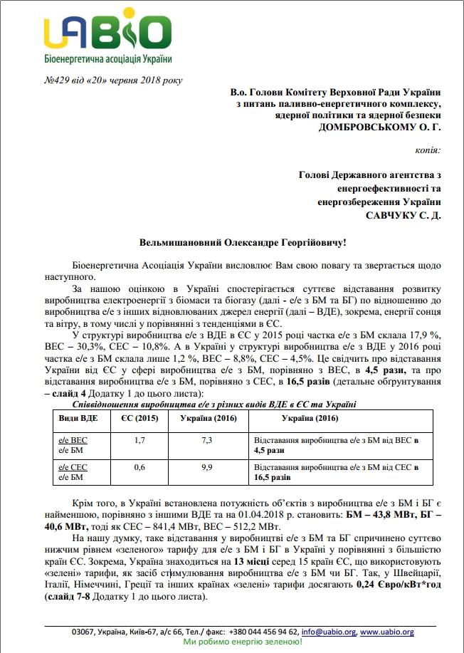 uabio-letter-green-tariff-improvement.jpg
