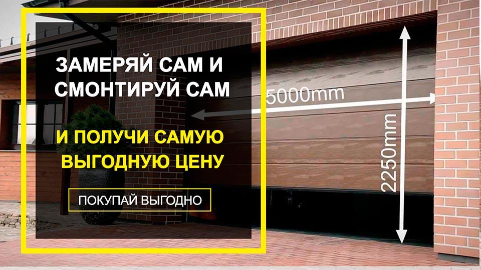 tsena_sektsionnykh_vorot_dlya_garazha_2.jpg