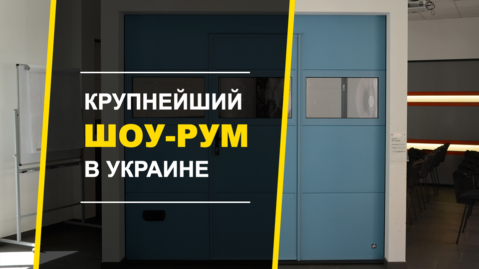promyshlennye_garazhnye_vorota__1.jpg