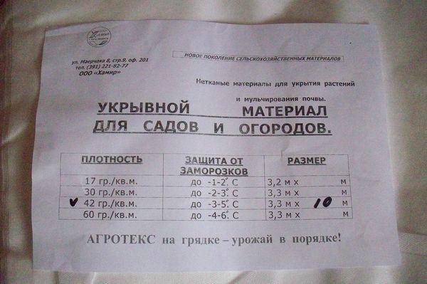 yak_vibrati_pokrivnii_material_dlya_roslin_4.jpg