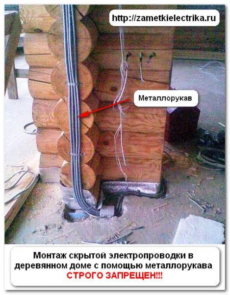 skrytaya_elektroprovodka_v_derevyannom_dome______4-469x600.jpg