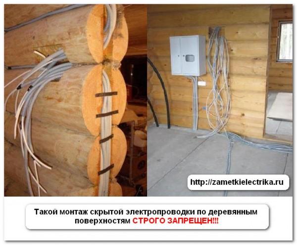 skrytaya_elektroprovodka_v_derevyannom_dome_____-600x496.jpg