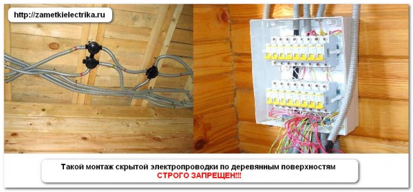 Прокладка электропроводки в доме своими руками