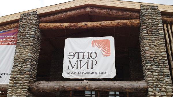 20_lychshih_etnograficheskih_myzeev_mira_2.jpg