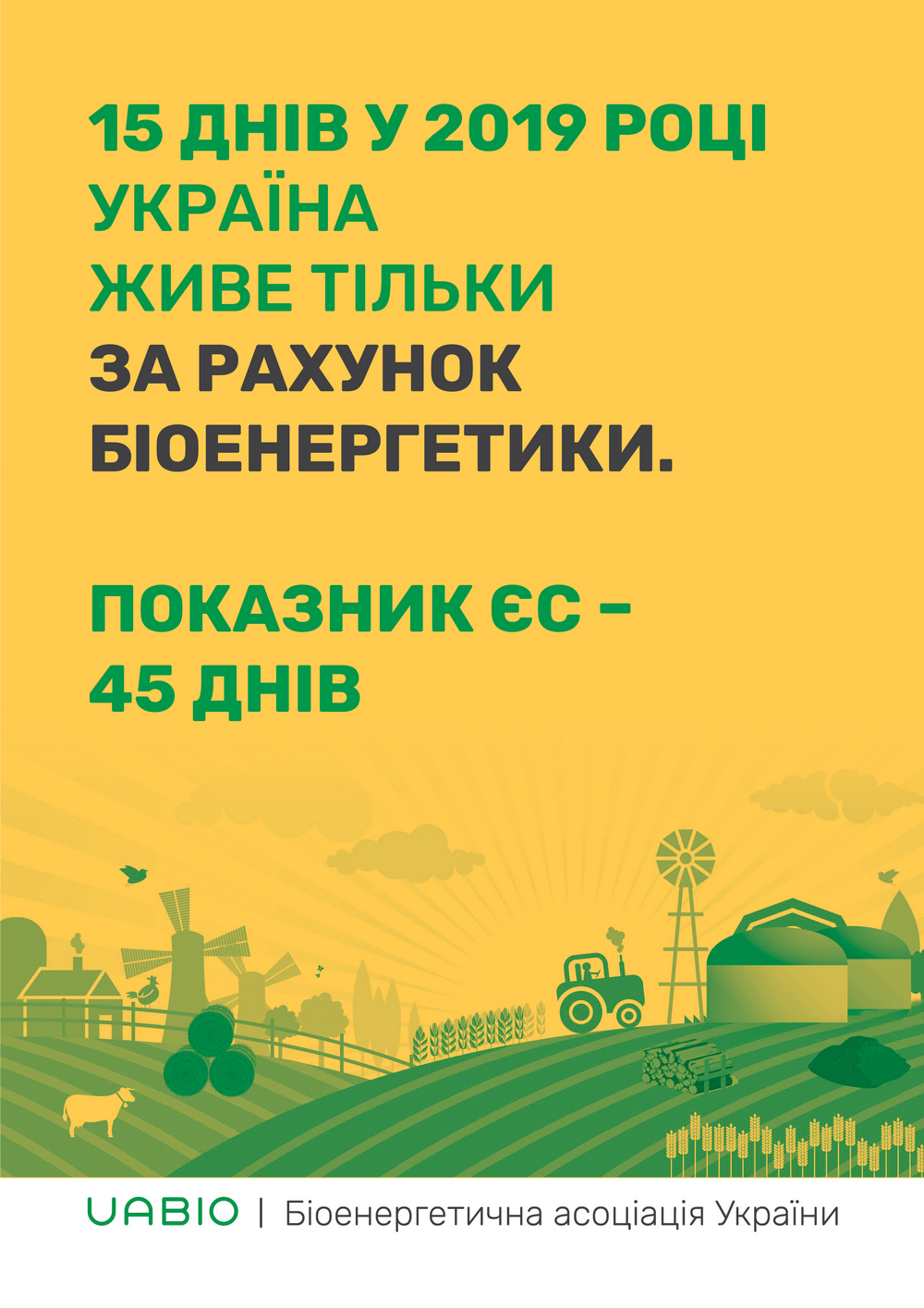 ukrainian-bioenergy-day-campaign-1.jpg