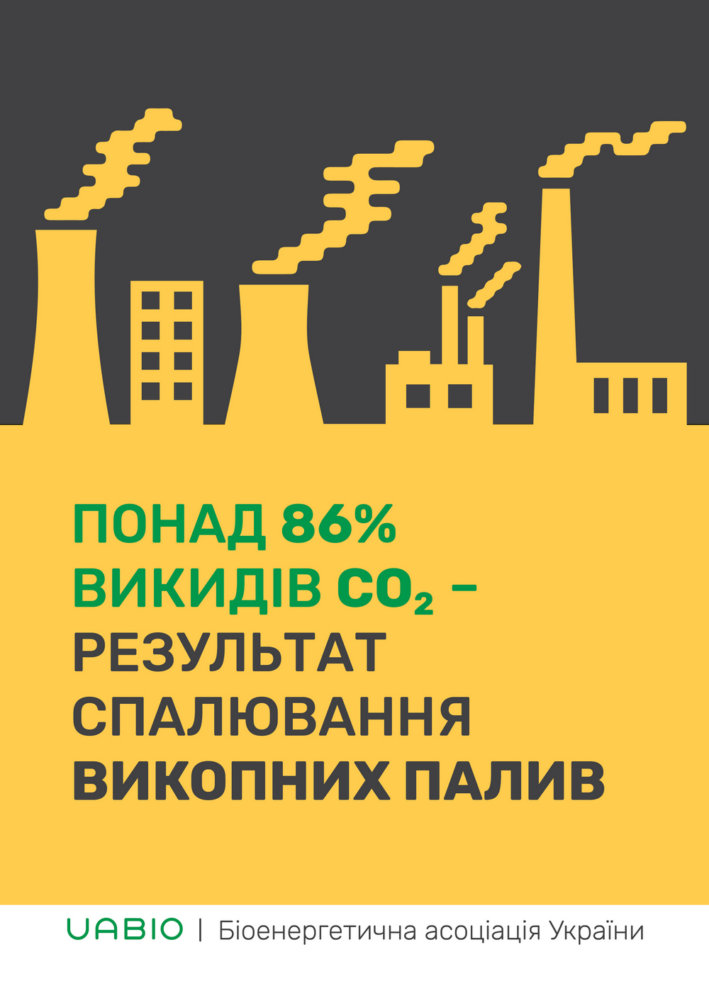 ukrainian-bioenergy-day-campaign-2__.jpg