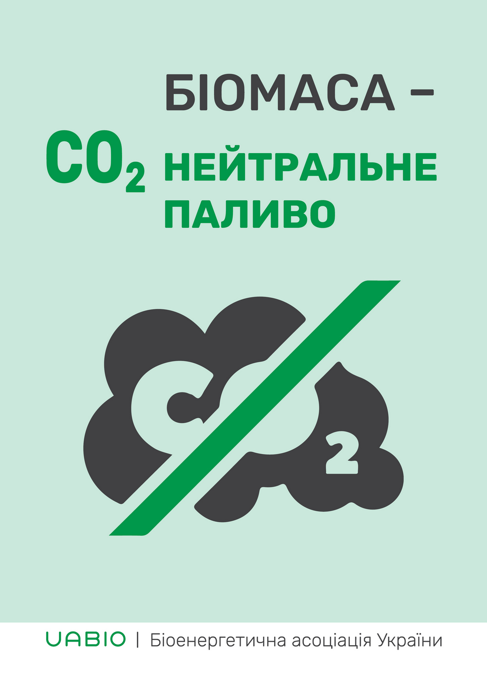 ukrainian-bioenergy-day-campaign-3.jpg