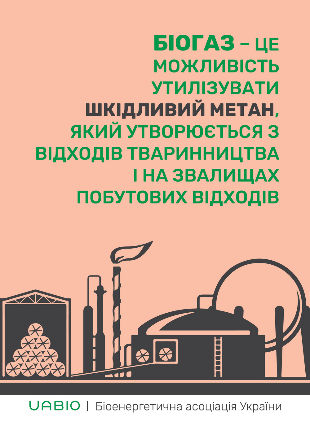ukrainian-bioenergy-day-campaign-7.jpg