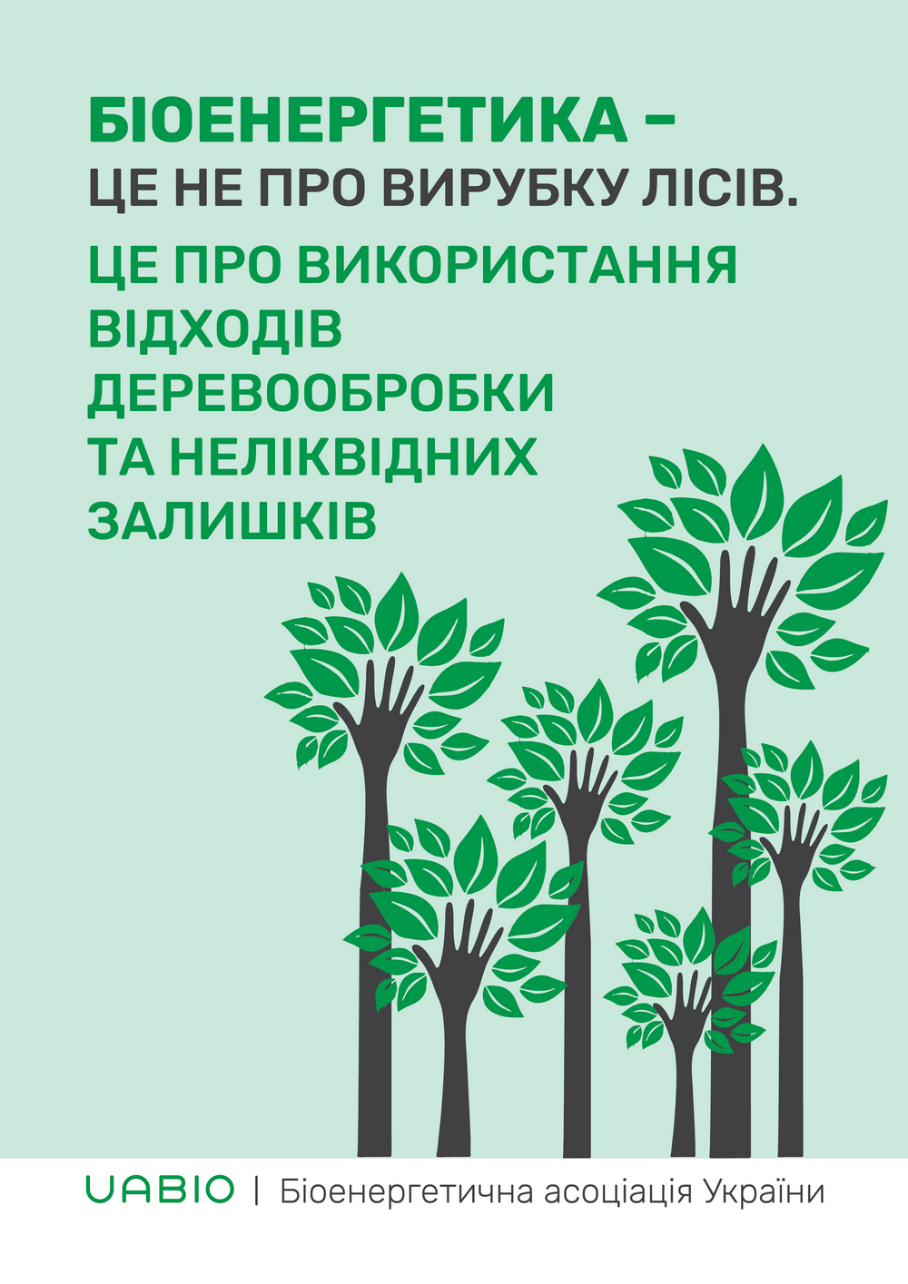 ukrainian-bioenergy-day-campaign-9.jpg