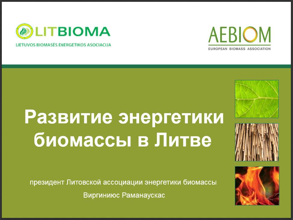 litbioma.jpg
