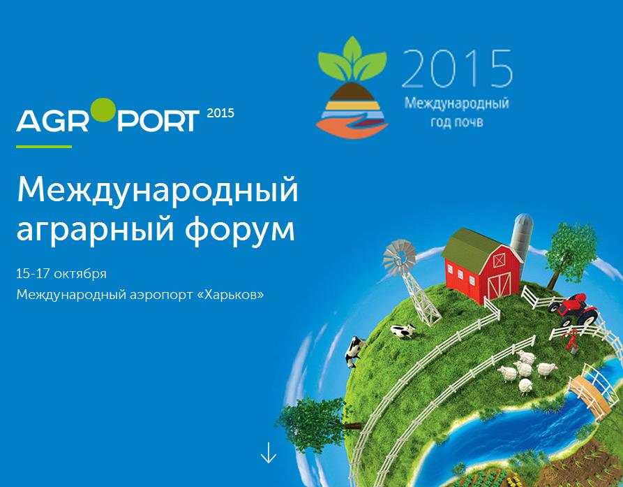 agroport2015.jpg