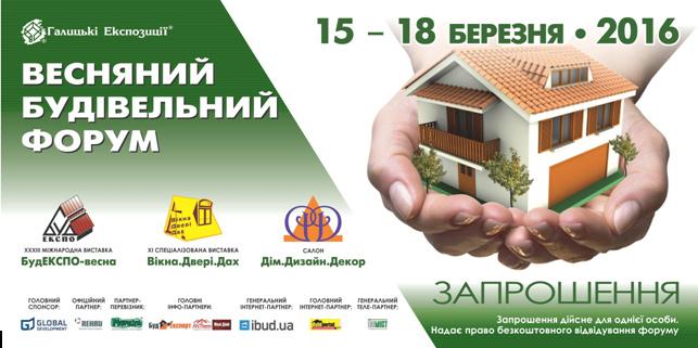 spring-build-lviv.jpg