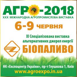 agroexpo.in.ua/biotoplivo