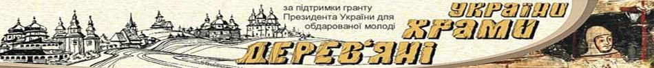 http://www.derev.org.ua