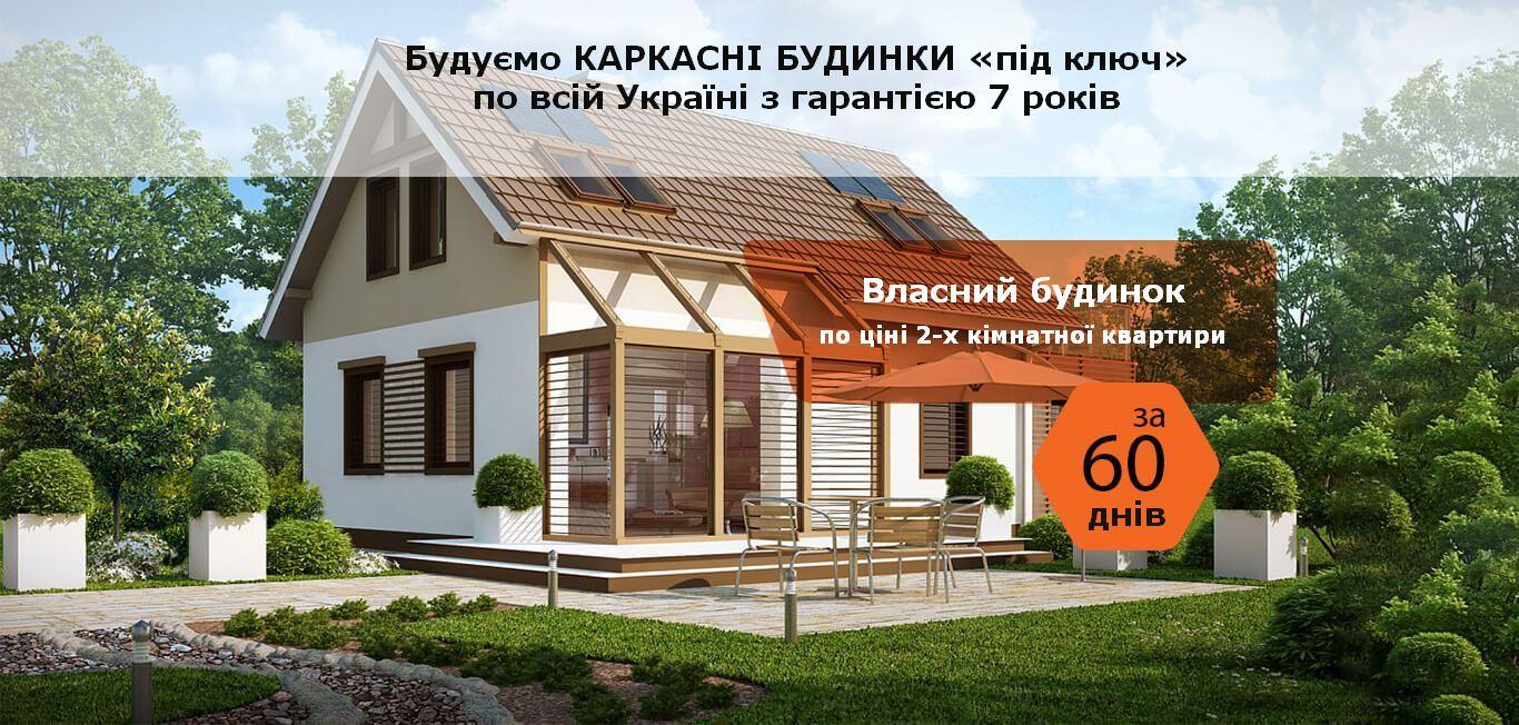 м2-каркасбуд   м2-каркасбуд   Производители — Укрбио 359925d34df8f